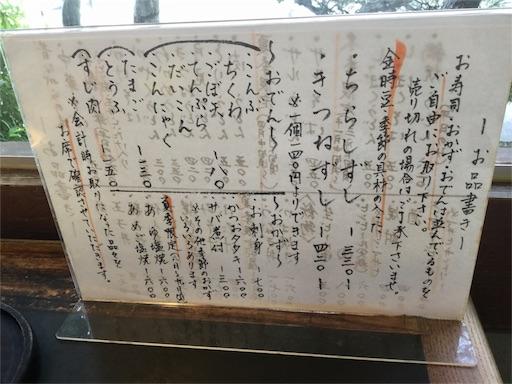 f:id:yutosuna:20170813082843j:image