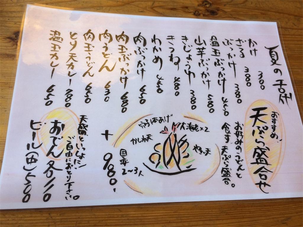 f:id:yutosuna:20170813170258j:image
