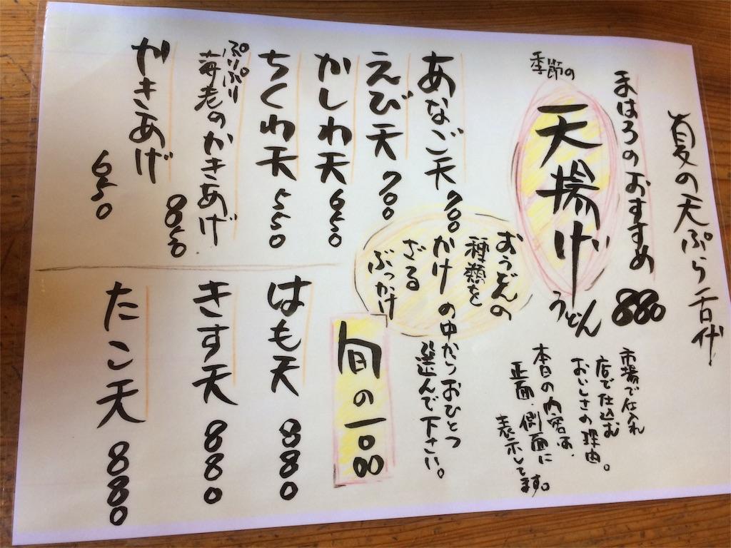 f:id:yutosuna:20170813170445j:image