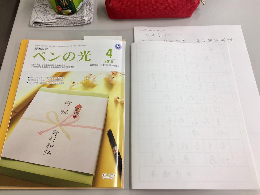 f:id:yutosuna:20190401033635j:image