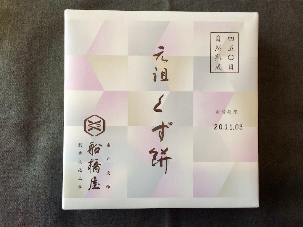 f:id:yutosuna:20201104062921j:image