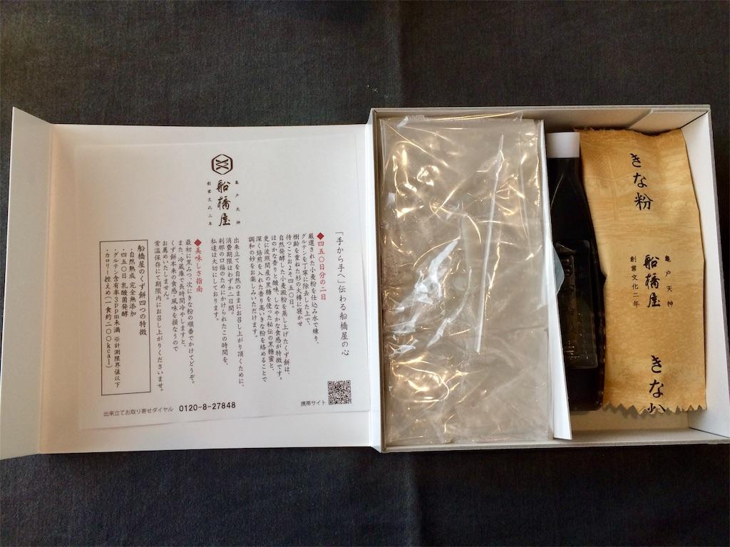 f:id:yutosuna:20201104062936j:image