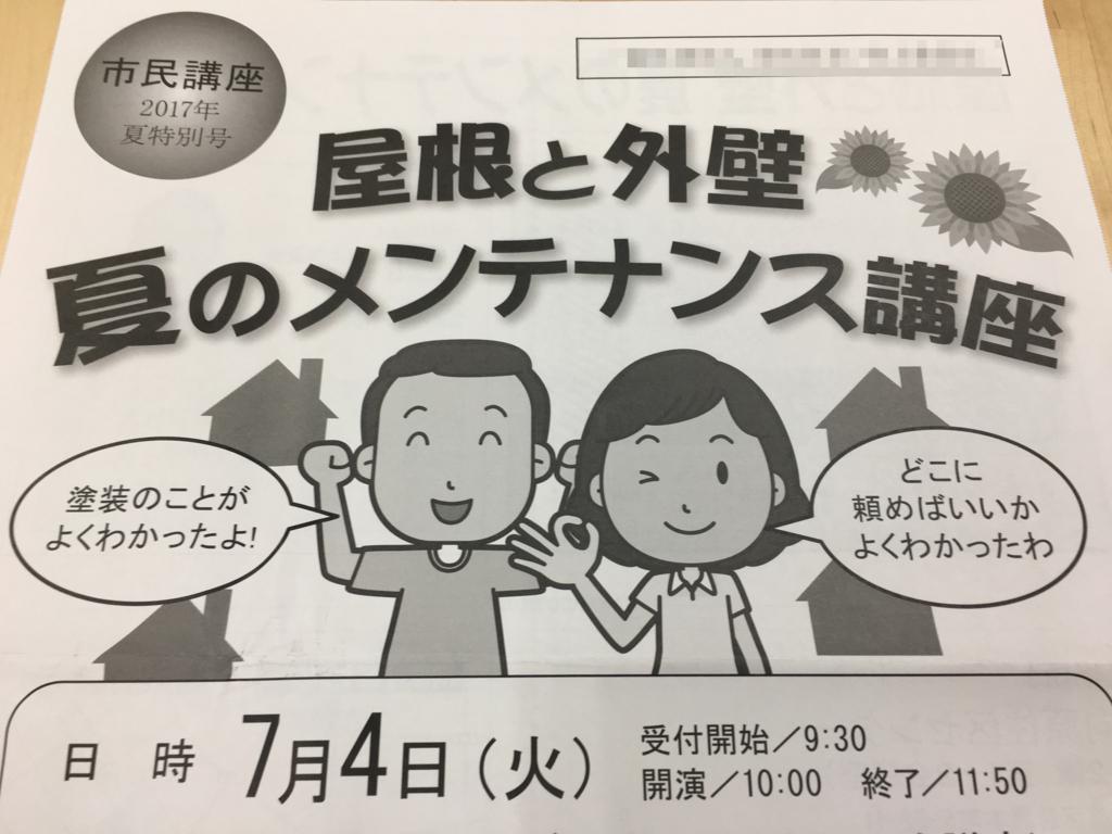 f:id:yuttariyakumo381:20170627190623j:plain