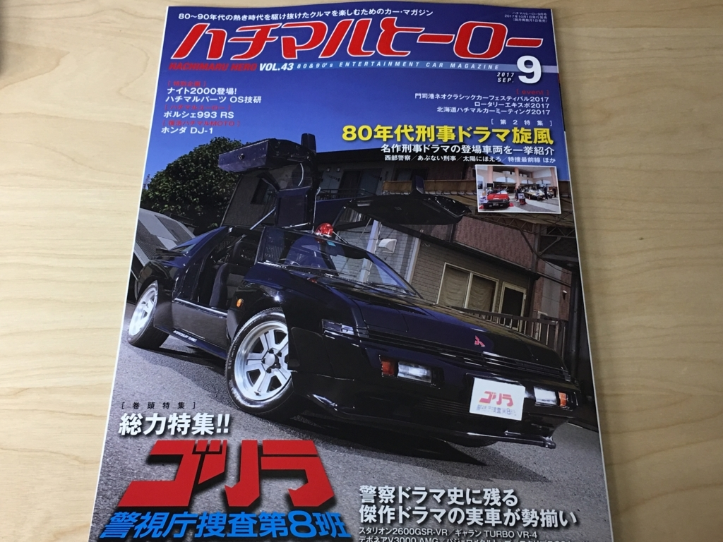 f:id:yuttariyakumo381:20170801184851j:plain