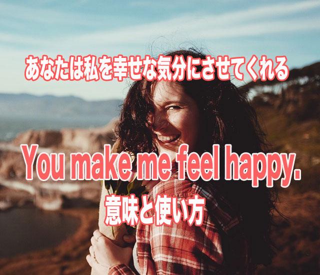 花を手に持った外国人女性が笑顔でこちらを見ている写真がアイキャッチ画像になっている。あなたは私を幸せな気分にさせてくれる。You make me feel happy.意味と使い方