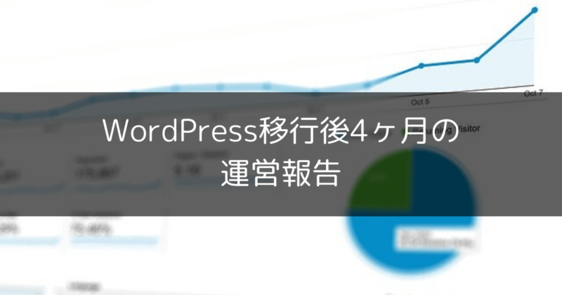 WordPress移行4ヶ月後の運営報告