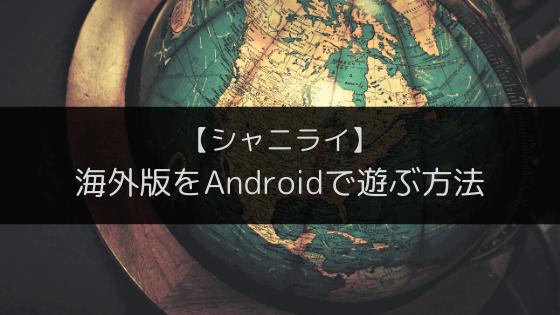シャニライ海外版をAndroidで遊ぶ方法