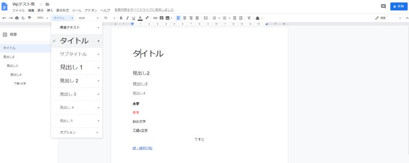 Googleドキュメントテスト記事用