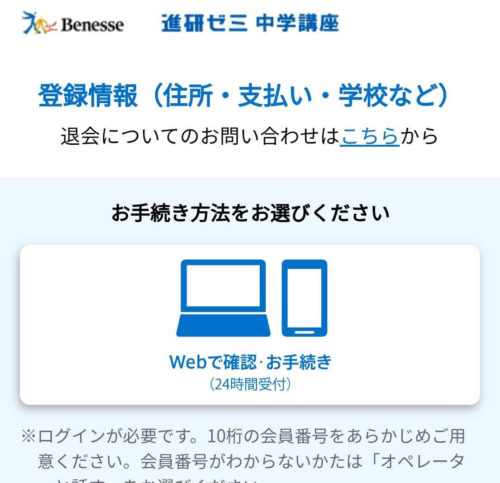 進研ゼミ中学講座・登録情報