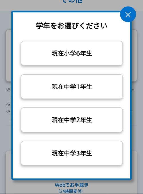 進研ゼミ中学講座・退会手続き学年選択画面