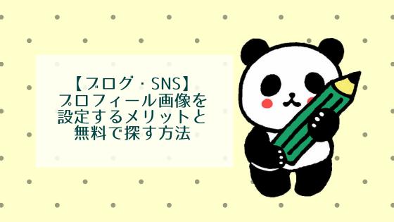 【ブログ・SNS】プロフィール画像を設定するメリット&無料で探す方法