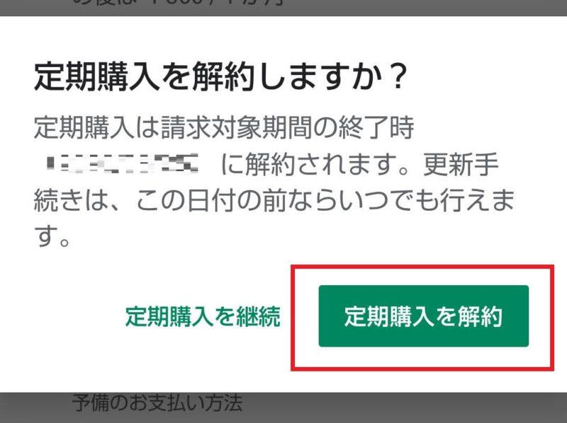 ポケ森友の会・定期購入解約