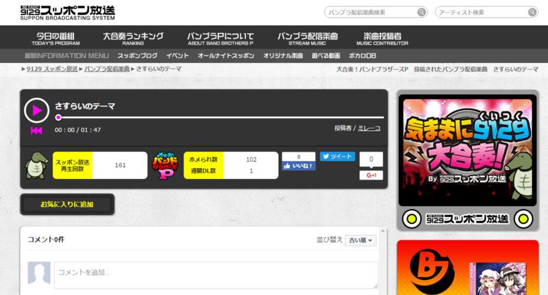 スッポン放送3