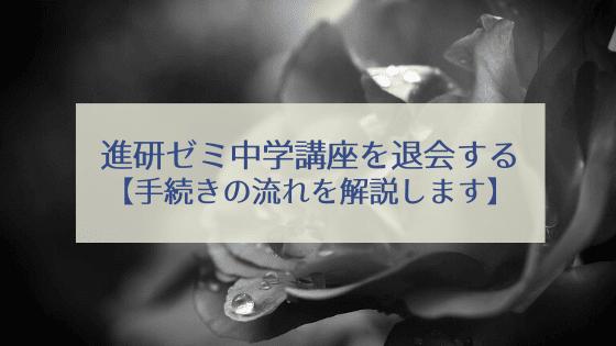 研 ゼミ 理由 進 退会