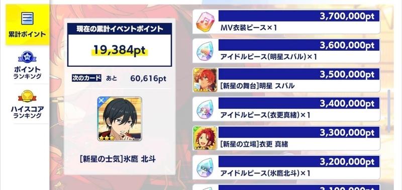 あんスタMusic・イベント報酬星5