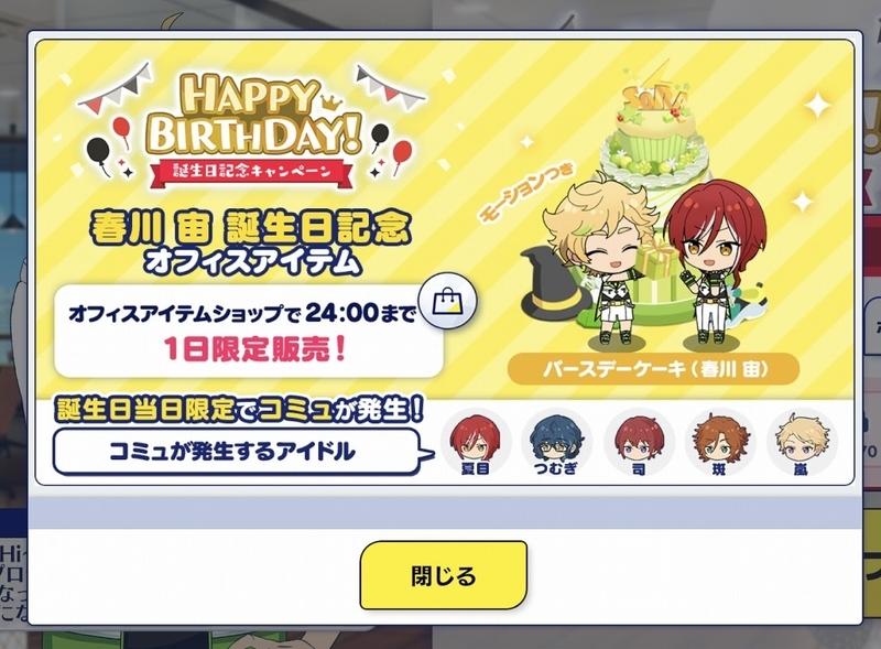 あんスタMusic・誕生日バースデーケーキ