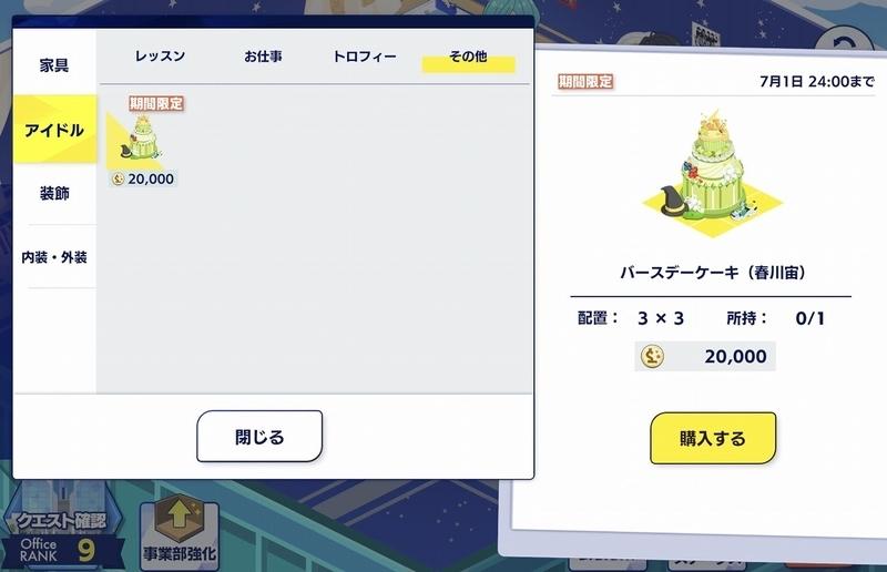 あんスタMusic・バースデーケーキ購入画面