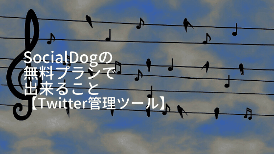【Twitterを管理するツール】SocialDog・無料プランで出来ること