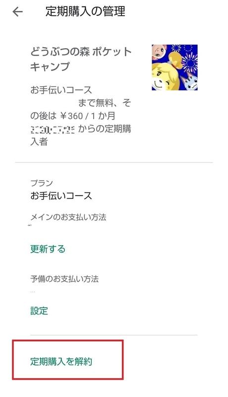 ポケ森友の会・定期購入管理画面