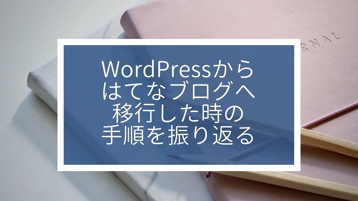 WordPressからはてなブログへ移行した時の手順を振り返る