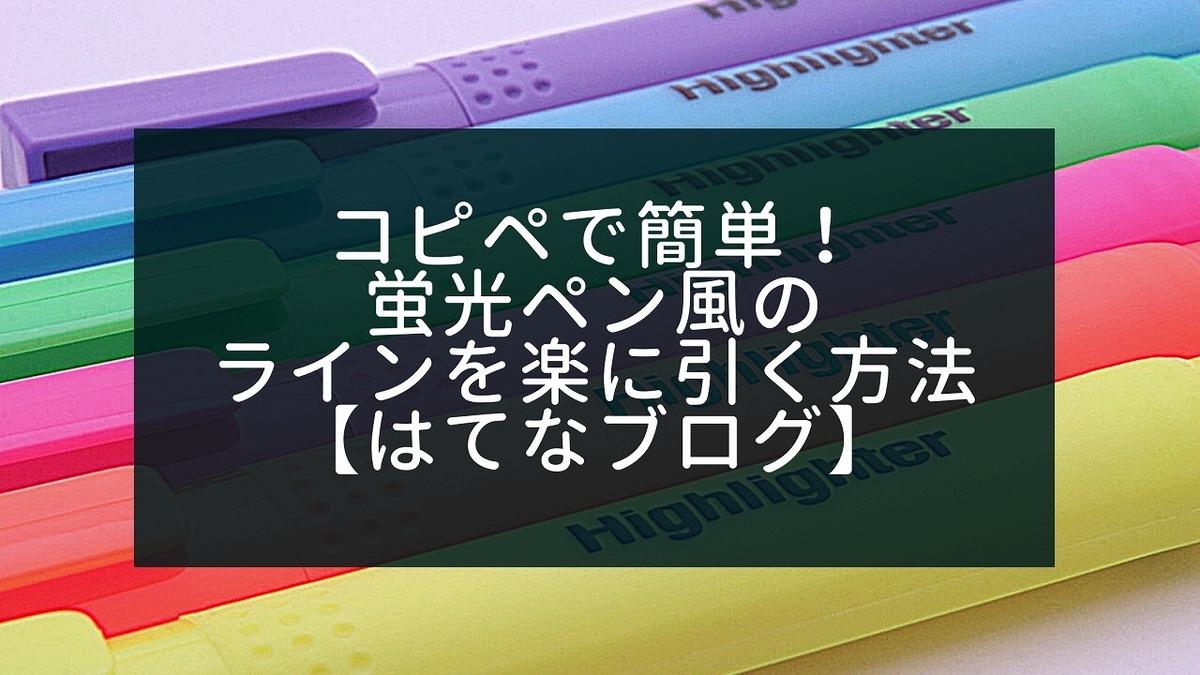 【はてなブログ】コピペで簡単!蛍光ペン風のラインを楽に引く方法【斜体ボタン】