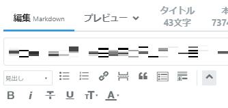 はてなブログ・Markdownモードのメニューボタン