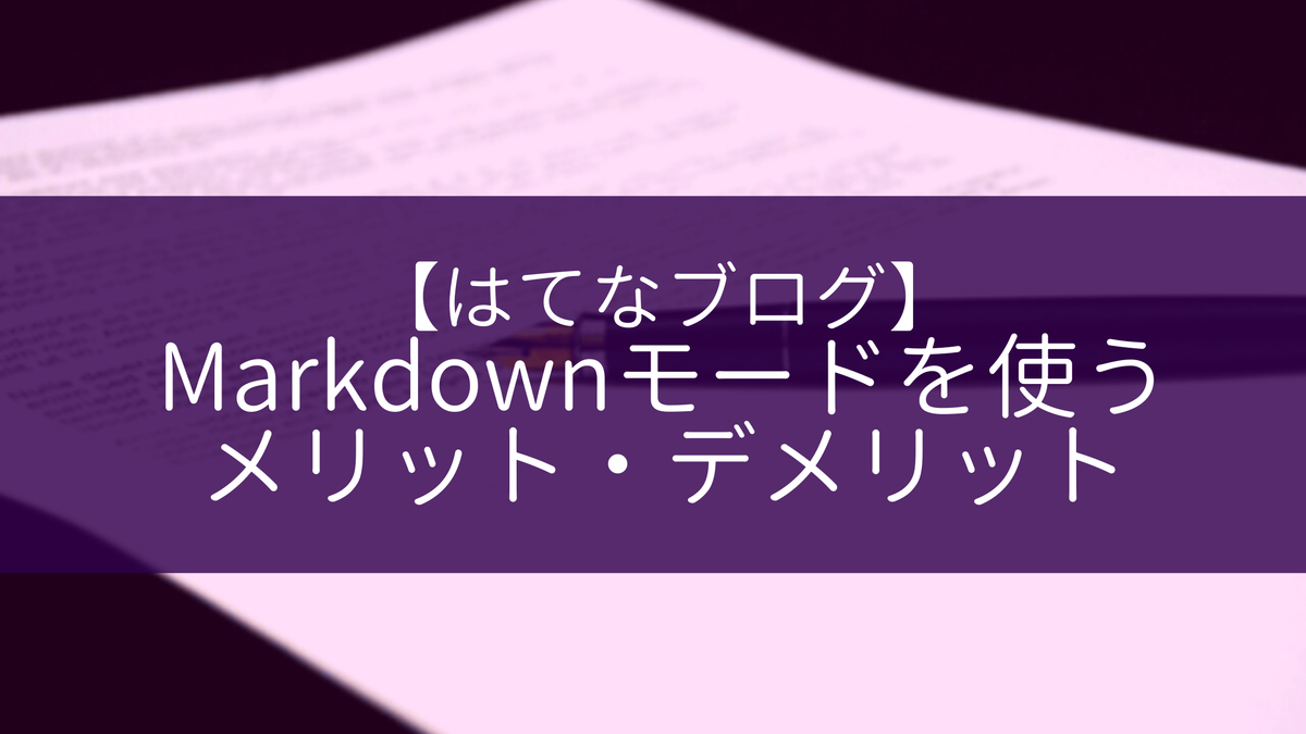 はてなブログ・Markdownモードを使うメリットとデメリット