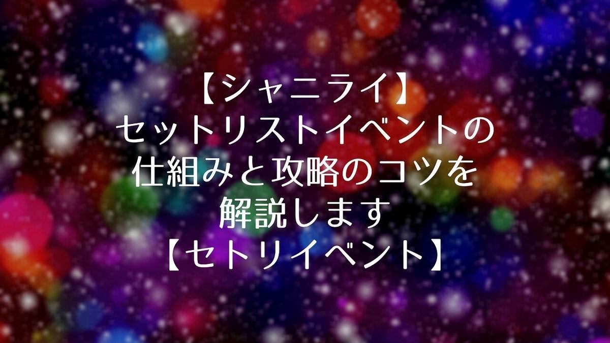 【シャニライ】セットリストイベントの仕組みと攻略のコツを解説【セトリイベント】