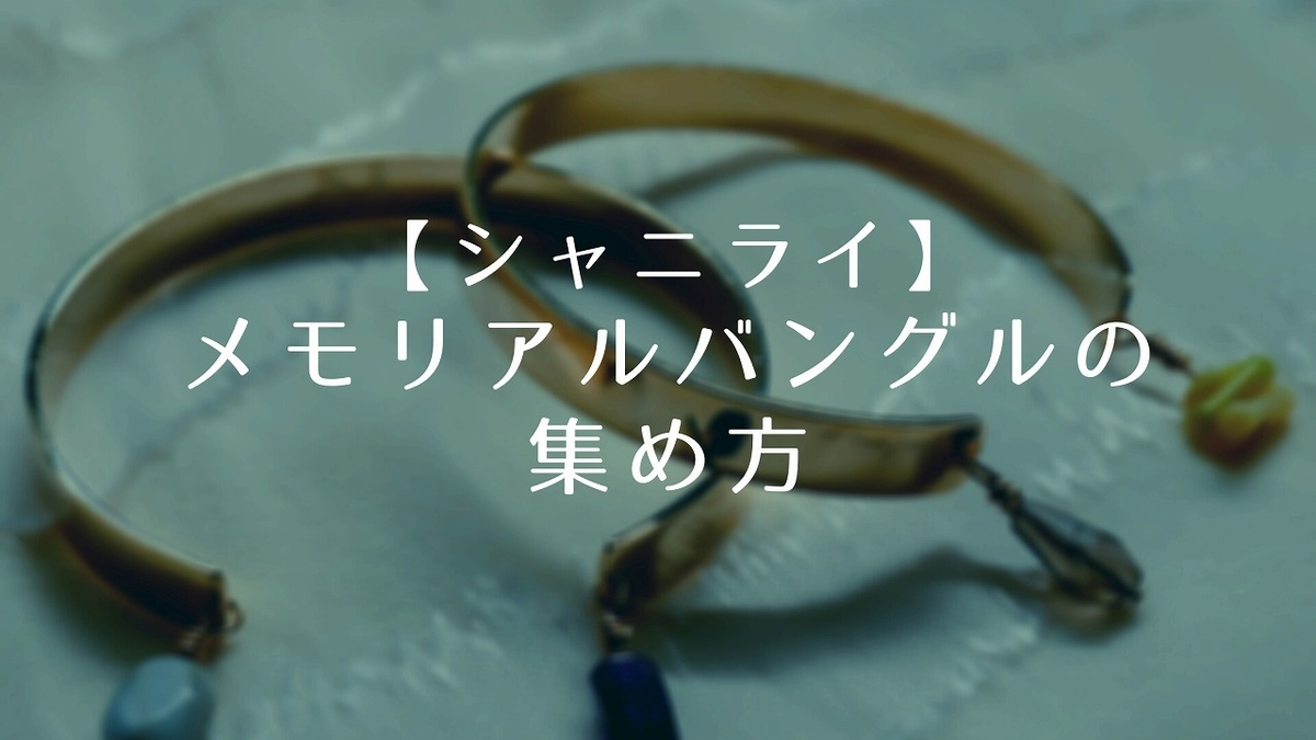 【シャニライ】メモリアルバングルの集め方・貰えるものと注意点