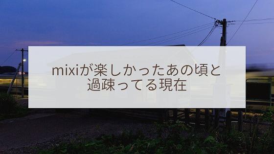 mixiが楽しかったあの頃と過疎のいま【ミクシィ日記がブログの原点だった】