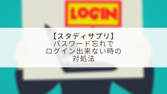 【スタディサプリ】パスワード忘れでログインできない時の対処法