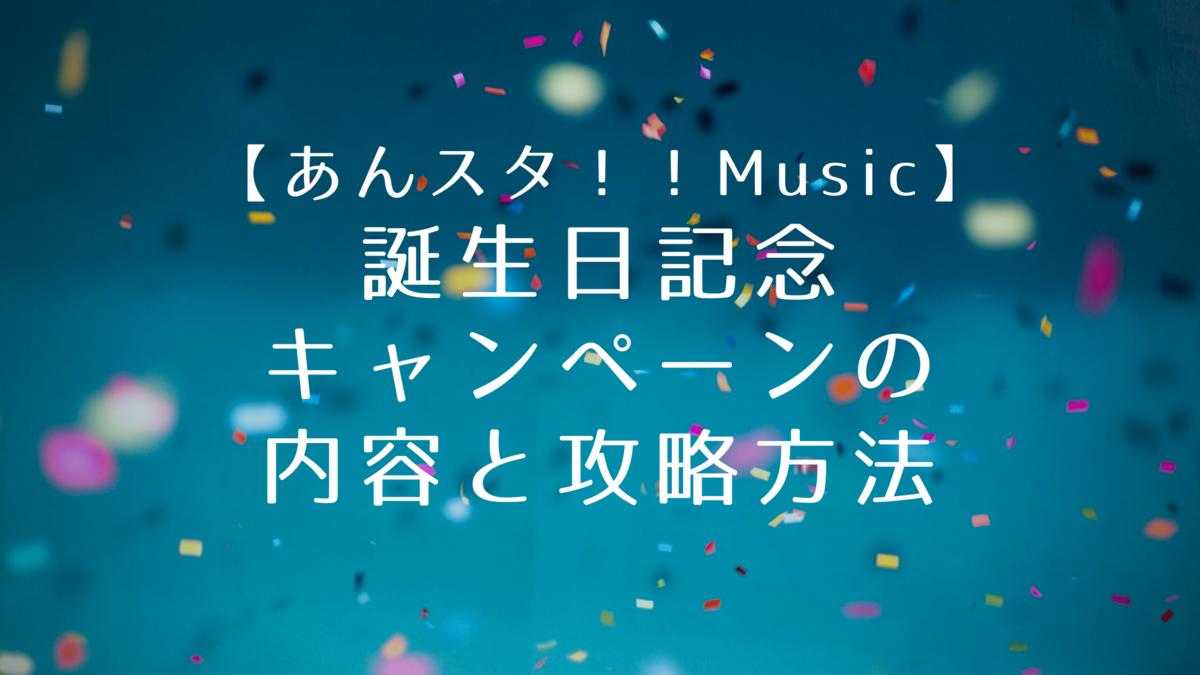 【あんスタMusic】誕生日記念キャンペーンの内容と攻略方法