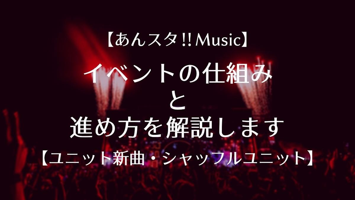 あんスタMusic・イベントの仕組みと進め方を解説します