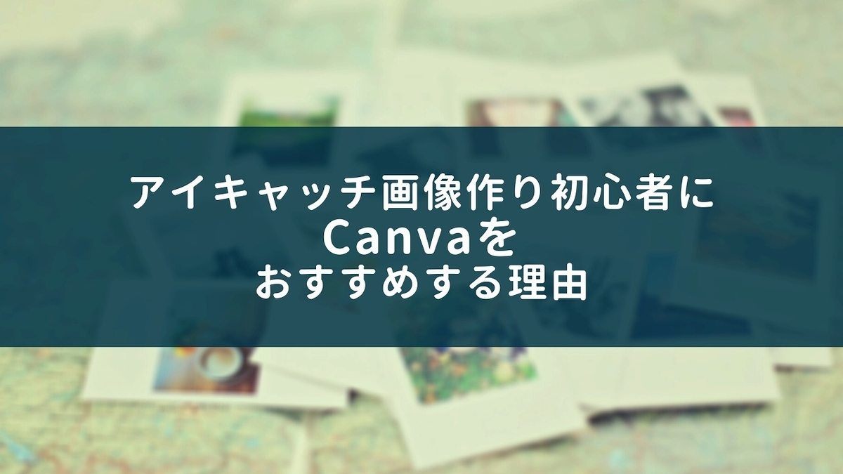 アイキャッチ画像作り初心者にCanvaをおすすめする理由と作り方