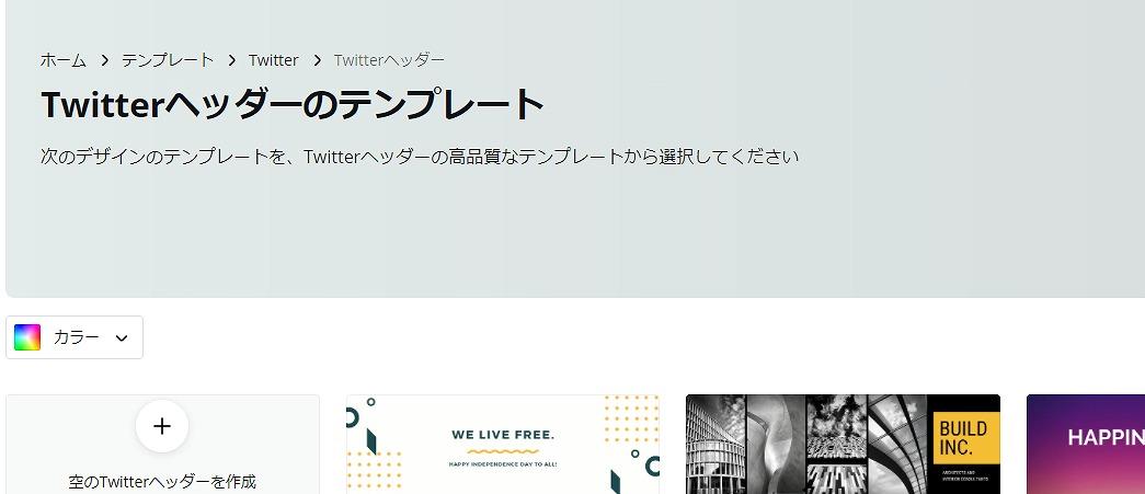 Canva・Twitterバナー