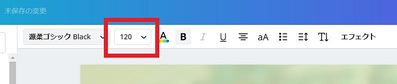 Canva・文字の大きさ変更