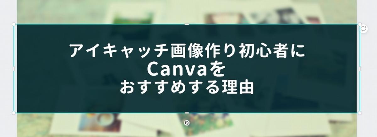 Canva・中央の黒い長方形