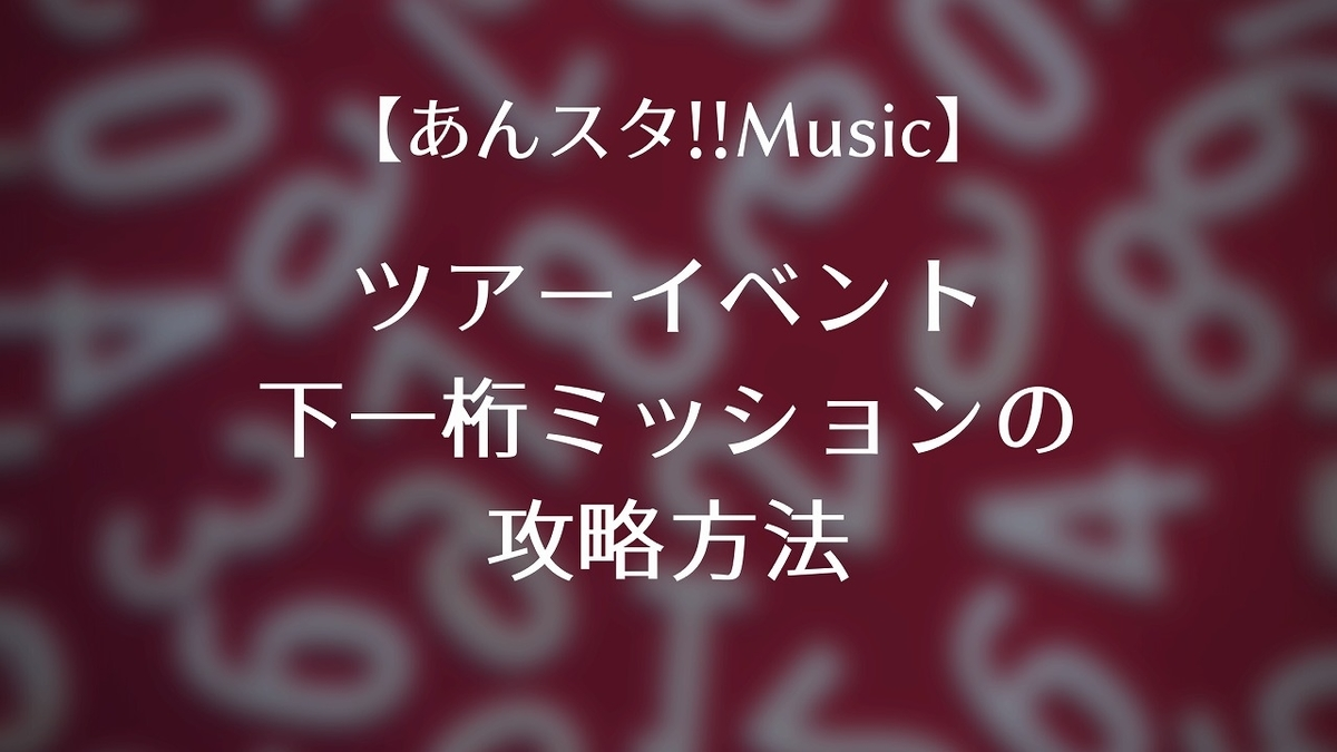 【あんスタMusic】ツアーイベント・下一桁ミッションの攻略方法