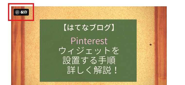 ピンタレスト・画像保存ボタン表示