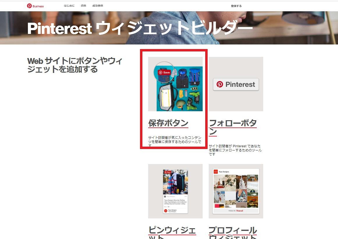 Pinterest・ウィジェットビルダー(保存ボタン)