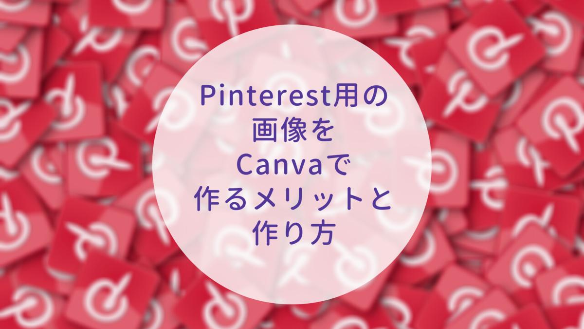 ピンタレスト用の画像をCanvaで作るメリットと作り方