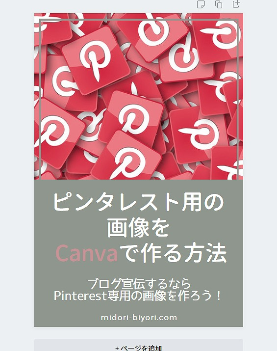 Canva・Pinterestピン画像文字変更後