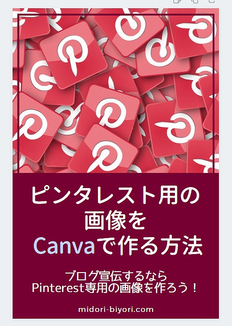 Canva・Pinterestピン完成