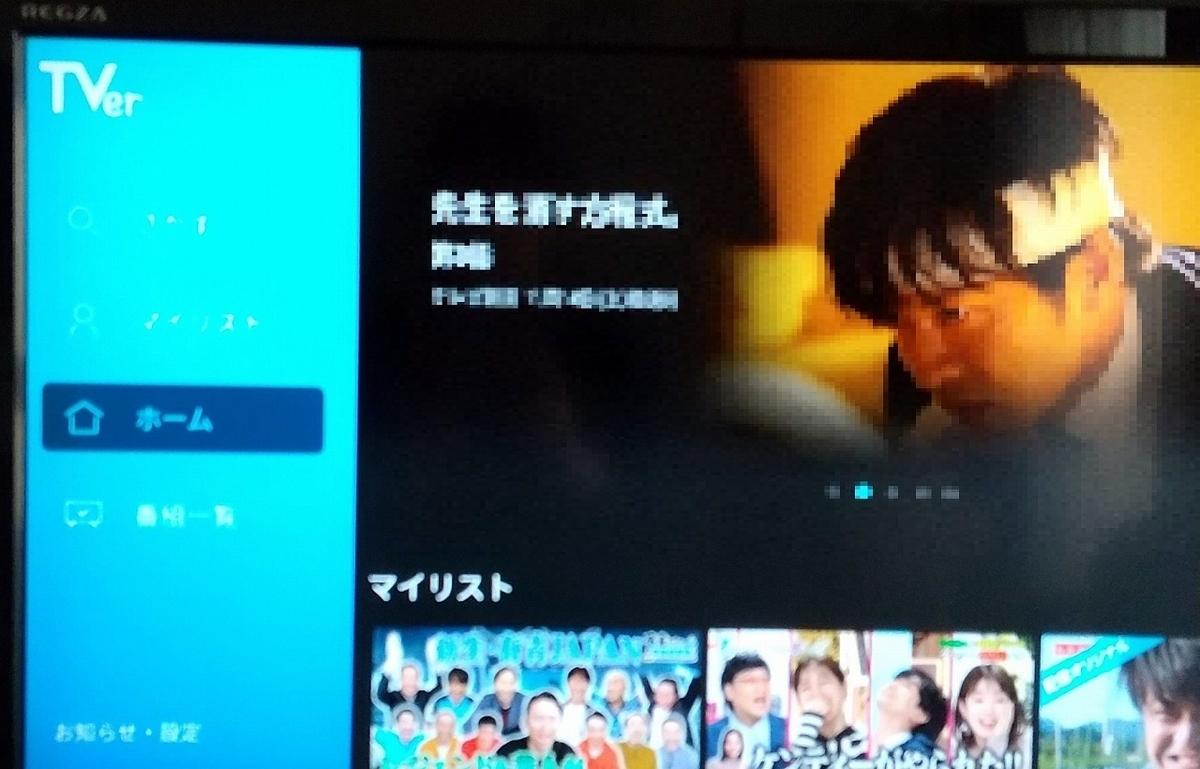 TVer・Fire TV Stick版