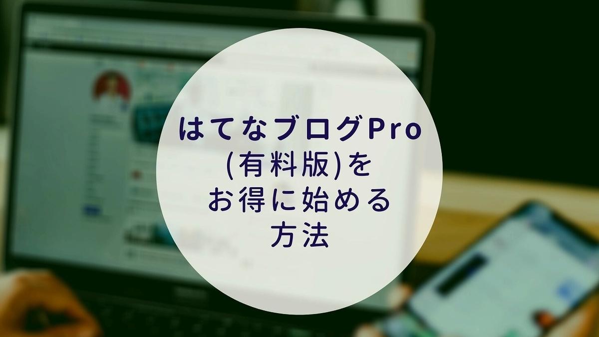 はてなブログ有料版(Pro)をお得に始められる方法