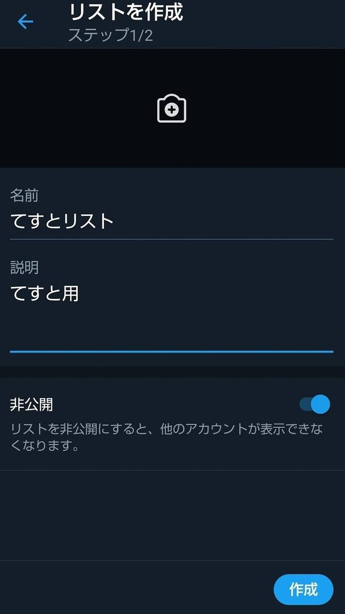 Twitter・リスト作成画面(設定)
