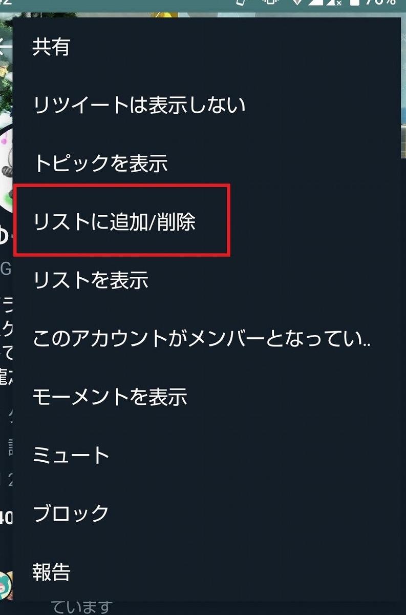 Twitter・アカウントプロフィール画面メニューからリスト追加