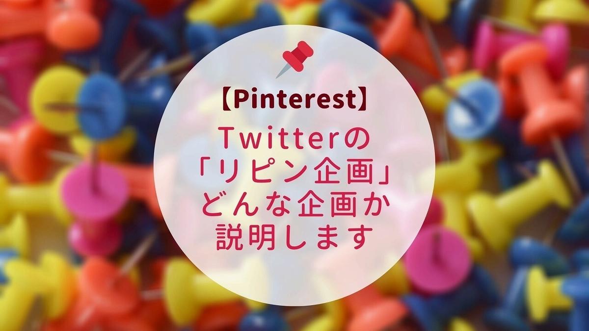【Pinterest】Twitterの「リピン企画」って何?メリットとデメリットを説明