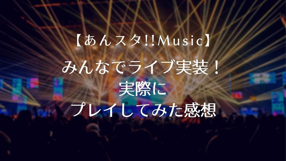 【あんスタ!!Music】みんなでライブ実装!仕組みと実際にプレイしてみた感想
