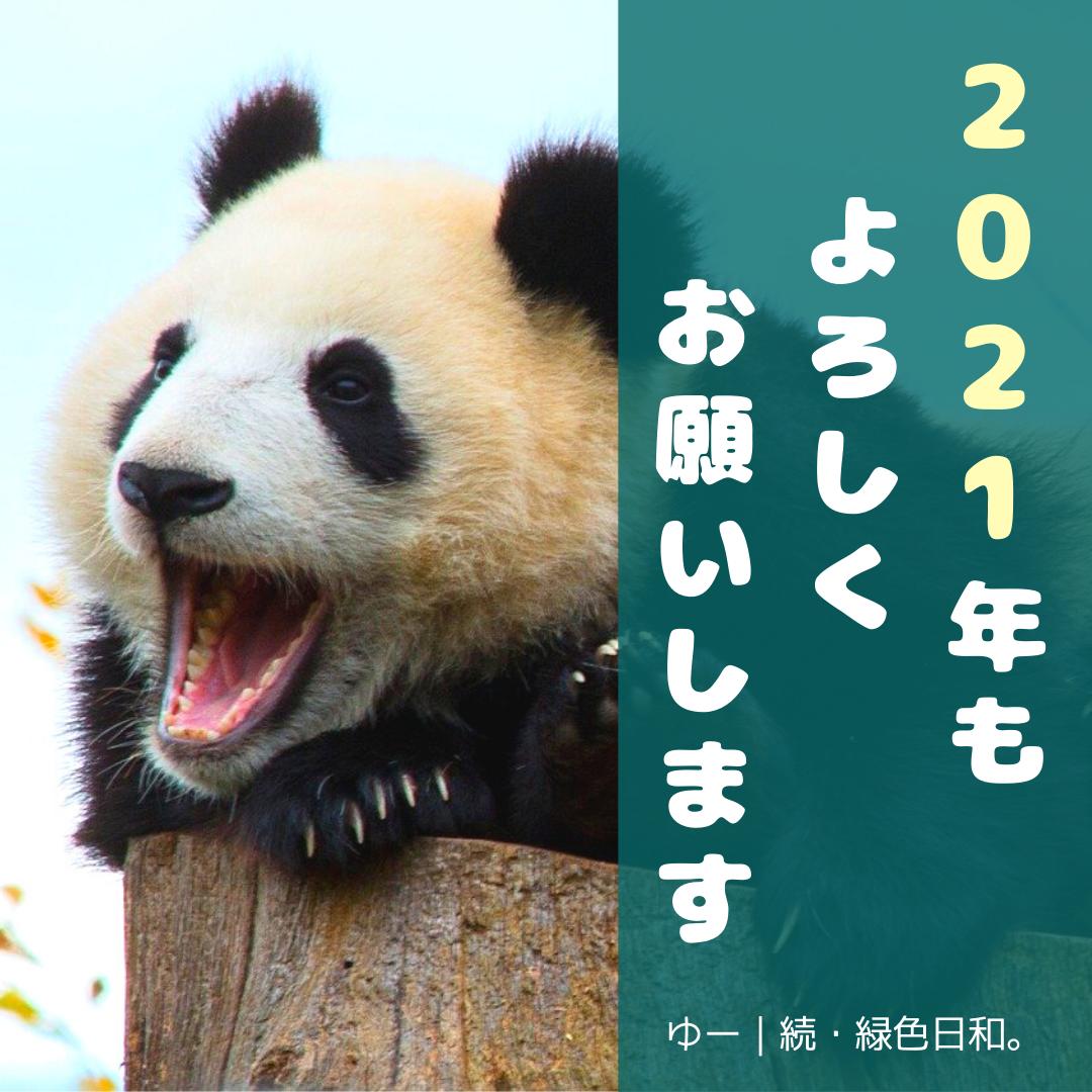 続・緑色日和。を2021年もよろしくお願いします!